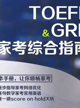 托福GRE家庭版流程指南 托福GRE家考梯子 托福GRE家庭版考场机经