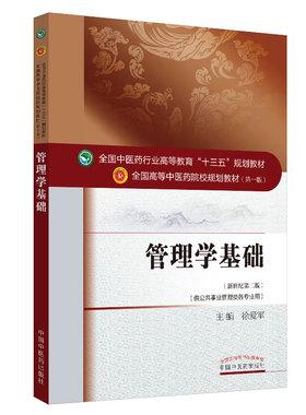 正版管理学基础徐爱军书经济管理管理学理论与方法论管理学基础理论
