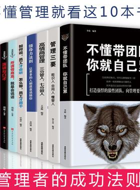 全10册正版】管理方面的书籍 不懂带团队你就自己累领导力管理三要企业管理 经营管理学 领导者管理者的成功法则 畅销书籍排行榜