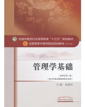 【正版】管理学基础——十三五规划, 徐爱军 ,中国中医药出版社