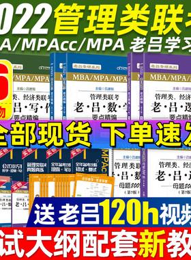 现货速发【管理类联考】正版2022老吕学习包mba mpa mpacc 199 =综合能力教材老吕逻辑数学写作要点精编母题800练管综真题会计