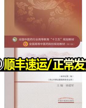 管理学基础——十三五规划 徐爱军 中国中医药出版社