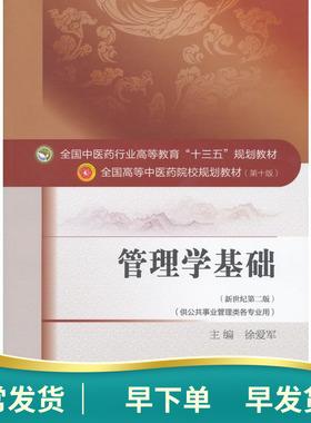 【正版现货】管理学基础——十三五规划/徐爱军