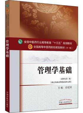 管理学基础(新世纪第2版) 徐爱军 编 大中专理科医药卫生 大学教材