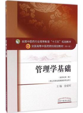 管理学基础 中国中医药出版社 徐爱军 主编 著作 大中专公共经济管理