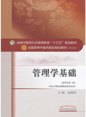 【新华书店】管理学基础(新世纪D2版D10版)徐爱军9787513225458中国 医 出版社