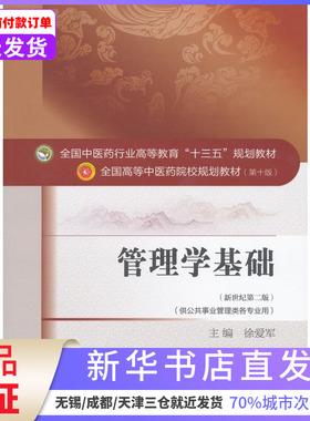 管理学基础(新世纪D2版D10版)徐爱军中国 医 出版社 新华书店正版图书籍