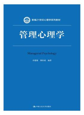 【正版现货】管理心理学(新编21世纪心理学系列教材)/孙健敏