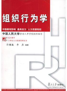 【正版现货】组织行为学——复旦博学·21世纪人力资源管理丛书/孙健敏