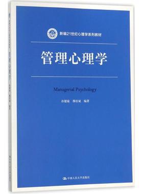 管理心理学(新编21世纪心理学系列教材)孙健敏9787300245164人大社