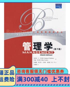 保证正版 管理学(第9版) 斯蒂芬P罗宾斯,玛丽库尔特,孙健敏 等 中国人民大学出版社