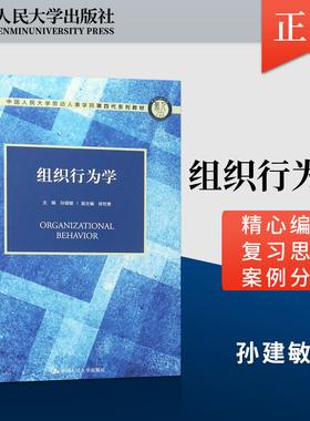 正版现货 组织行为学 孙健敏 中国人民大学劳动人事学院第四代系列教材9787300257181人力资源管理教材 MBA/MPA专业学位教材