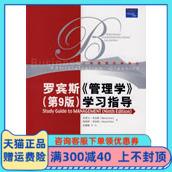 保证正版 罗宾斯 管理学 第九版 学习指导 考克斯,孙健敏  中国人民大学出版社