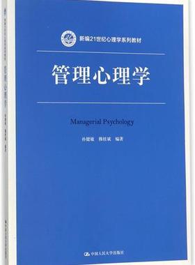管理心理学(新编21世纪心理学系列教材) 书 编者:孙健敏//穆桂斌 中国人民大学