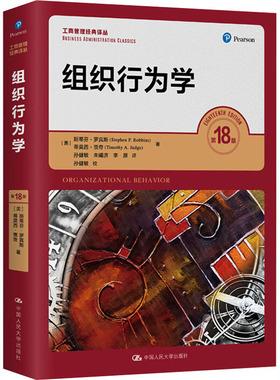 组织行为学 第18版 (美)斯蒂芬·罗宾斯,(美)蒂莫西·贾奇 著 孙健敏,朱曦济,李原 译 管理学理论/MBA经管、励志