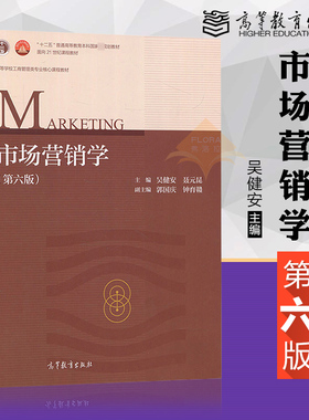 【正版】 市场营销学 吴健安 第六版 市场营销学教程 市场营销学 市场营销管理教材 市场营销学第五版改版 高等教育出版社