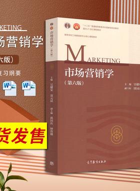 正版现货 市场营销学第6版 第六版 高等学校工商管理类专业核心课程教材 正版 书籍 吴健安 聂元昆 高等教育出版社 第五版升级A015