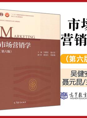 现货正版 市场营销学 吴健安 第六版第6版 高等教育出版社 市场营销学教程 市场营销原理 市场营销管理教材市场营销学(第五版)改版