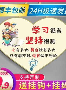 儿童房励志标语挂牌中高考学生书房激励门牌 小孩房间卧室装饰牌