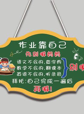 儿童励志标语挂牌书房间门牌创意学生学习好习惯作业靠自己挂件画