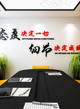 态度3d立体墙贴画纸创意企业公司办公室标语励志书法背景墙装饰品