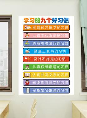 学习的九个好习惯标语贴纸初三教室班级文化墙布置装饰励志文字贴