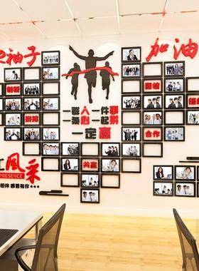 励志照片墙3d立体墙贴企业文化背景公司办公室装饰标语员工风采墙