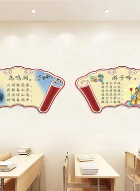中学唐诗古诗扇形文化励志标语墙贴纸小学班级教室布置走廊装饰画