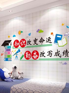励志标语墙贴画男孩卧室房间布置小学教室墙面装饰贴纸班级文化墙
