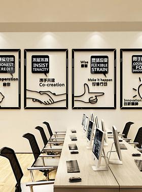 企业文化墙面贴纸亚克力励志标语公司会议办公室文字创意装饰壁画