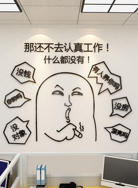 办公室装饰贴纸创意个性搞笑励志标语激励墙贴公司企业文化布置