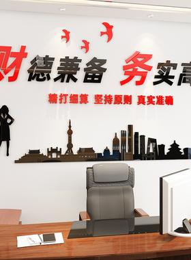 财务会计办公室公司企业文化墙面装饰励志标语3d立体亚克力墙贴纸