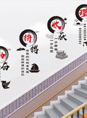 学校班级文化墙楼梯办公室墙贴教室布置励志激励标语贴纸墙面装饰