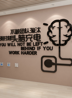 企业文化墙面布置办公室团队励志墙贴装饰3d立体公司激励文字标语