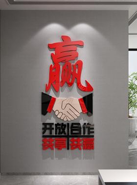 共赢墙面装饰布置会议办公室企业文化背景贴纸画公司励志激励标语