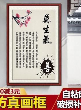 莫生气装饰画墙贴 励志学习字画办公室挂画书房客厅墙画海报壁画