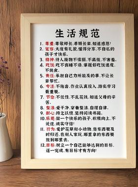 健康生活规范努力学习ins风励志加油打气座右铭书法字画摆台木框
