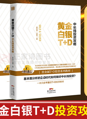 正版包邮 2册 黄金白银投资系列书籍 黄金白银T+D中长线投资攻略/黄金白银T+D短线投资攻略 黄金白银投资宝典 投资与理财实用教程
