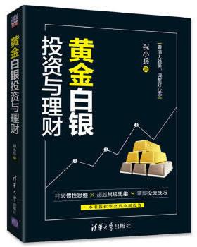 正版 黄金白银投资与理财 祝小兵 清华大学出版社书籍