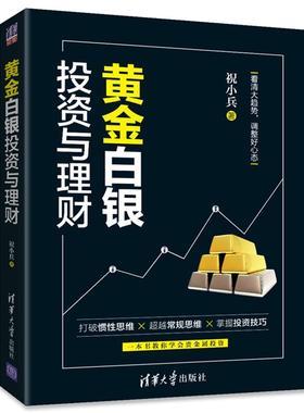 黄金白银投资与理财 祝小兵 清华大学出版社 9787302461784 经济 书籍