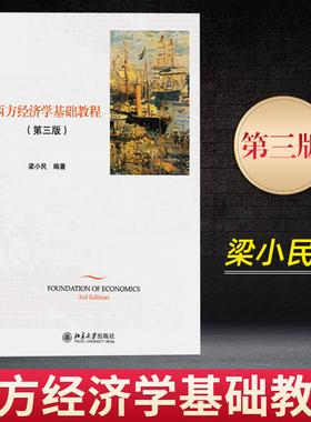 正版 西方经济学基础教程 梁小民 第三版 北京大学出版社 经济理论原理 金融学经济学书籍经济管理类 经济学理论 西方经济学的研究