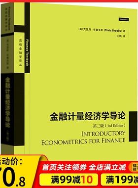 金融计量经济学导论 第三版第3版 中文版 布鲁克斯 高级金融学译丛 统计软件Eviews操作指南 软件建模模型 贝叶斯数学统计基础书籍