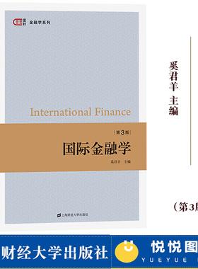 国际金融学 第三版 奚君羊 2019年第3版 上海财经大学出版社 国际金融教程 国际金融学原理 上财810金融学综合考研教材 金融教材书