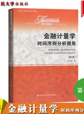 金融计量学 时间序列分析视角 第三版第3版 张成思 中国人民大学出版社 金融学教材 金融时间序列分析教程高年级本科研究生教科书