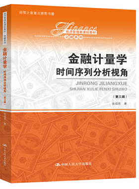 金融计量学:时间序列分析视角(第三版)(经济管理类课程教材·金融系列)