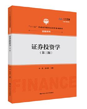 证券投资学 第三版 李英 姜司原 中国人民大学出版社 普通高等教育应用型规划教材 金融系列 第3版