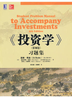 投资学(第9版)习题集(金融大师滋维·博迪经典著作《投资学》第9版*指定配套习题,拥有大量CFA考试真题。)
