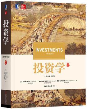正版书籍  投资学(原书第10版)滋维博迪(Zvi Bodie)经济管理教材 投资学 博迪 宏观经济分析 期货市场 金融理论 风险 经济管理书