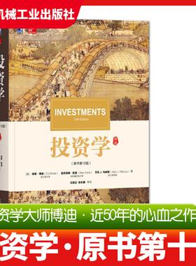 包邮投资学原书第10版习题集 清明上河滋维博迪金融投资MBA CFA考题试基金证券风险与收益入门金融学考研教材配套