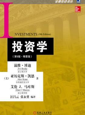 投资学(第9版 精要版) (美)滋维.博迪(Zvi Bodie)(波士顿大学 金融教材译丛